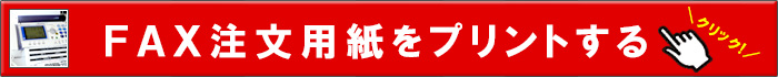 切り文字・カッティングシートオリジナルサイズFAX注文用紙