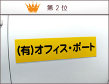 マグネットシート1行タイプ黄色地×黒字