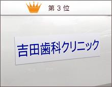 マグネットシート1行タイプ白地×青字