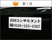 マグネットシート2行タイプ白地×黒字
