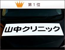 ビックタイプマグネットシート1行タイプ白地×黒字