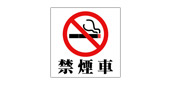禁煙車アピール