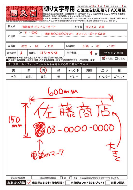 切り文字・カッティングシートFAX注文記入例